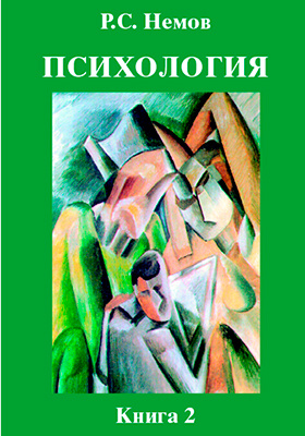 Психология: учебник : в 3 кн. Кн. 2. Психология образования