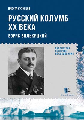 Русский Колумб ХХ века : Борис Вилькицкий: документально-художественная