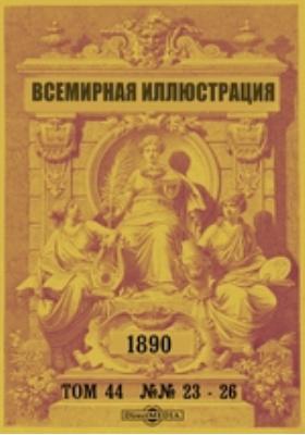 Всемирная иллюстрация: журнал. 1890. Том 44, №№ 23-26