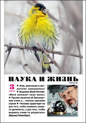 Наука и жизнь: журнал. 2019. № 3
