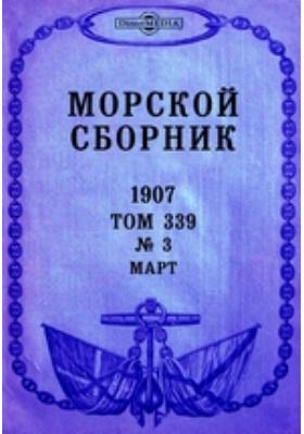 Морской сборник: журнал. 1907. Т. 339, № 3, Март