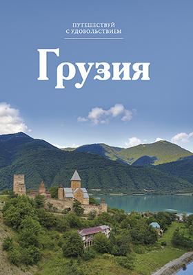 Т. 27. Грузия
