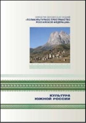 Поликультурное пространство Российской Федерации : в 7-ми кн. Кн. II. Культура Южной России