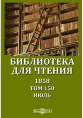Библиотека для чтения: журнал. 1858. Т. 150, Июль