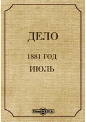 Дело. № 7. 1881 год. Июль