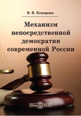 Механизм непосредственной демократии современной России : (система и процедуры): монография