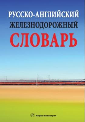Русско-английский железнодорожный словарь = Russian-english railway dictionary: словари