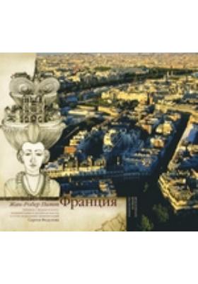 Франция: иллюстрированное издание