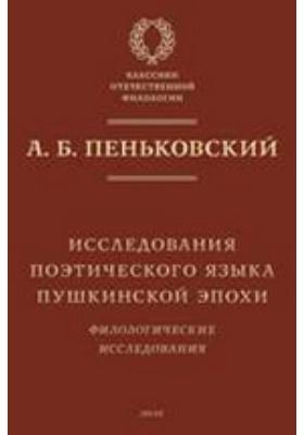 Исследования поэтического языка пушкинской эпохи. Филологические исследования