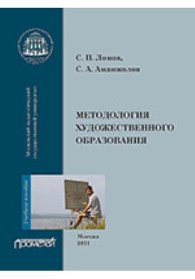 Методология художественного образования: учебное пособие
