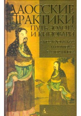 Путь золота и киновари : Даосские практики в исследованиях и переводах Е.А. Торчинова