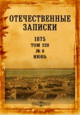 Отечественные записки: журнал. 1875. Т. 220, № 6, Июнь