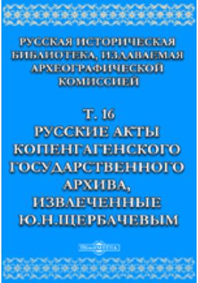Русская историческая библиотека. Т. 16. Русские акты Копенгагенского Государственного архива