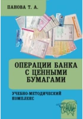 Операции банка с ценными бумагами: учебно-методический комплекс
