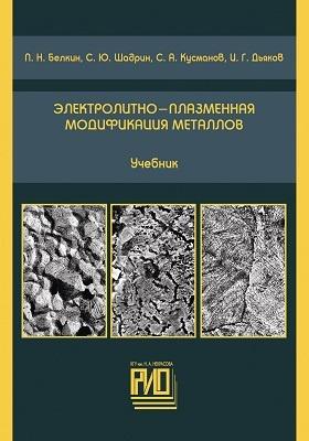 Электролитно-плазменная модификация металлов: учебник