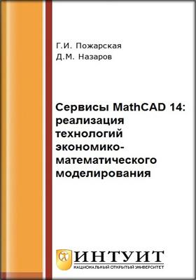 Сервисы MATHCAD 14 : реализация технологий экономико-математического м...