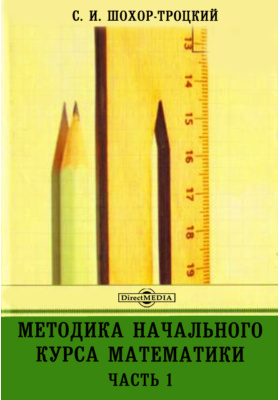 Методика начального курса математики, Ч. 1