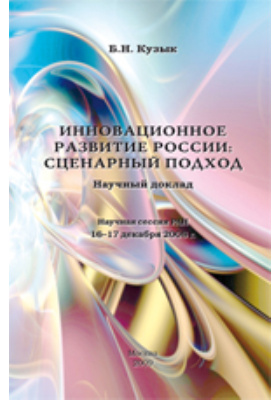 Инновационное развитие России: сценарный подход. Научный доклад