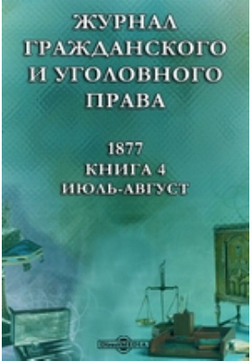 Журнал гражданского и уголовного права: журнал. 1877. Книга 4, Июль-август