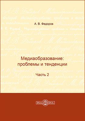 Медиаобразование : проблемы и тенденции: сборник статей, Ч. 2