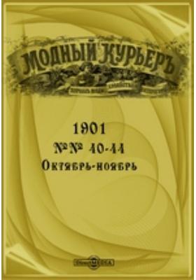 Модный курьер. 1901. №№ 40-44, Октябрь-ноябрь