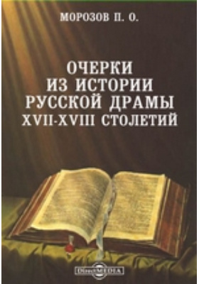 Очерки из истории русской драмы XVII-XVIII столетий