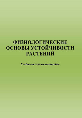Физиологические основы устойчивости растений: учебное пособие