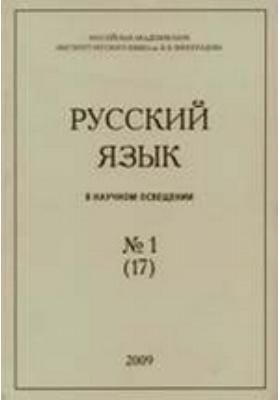 Русский язык в научном освещении: журнал. 2009. № 1(17)