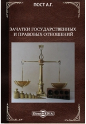 Зачатки государственных и правовых отношений: публицистика