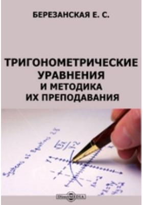 Тригонометрические уравнения и методика их преподавания