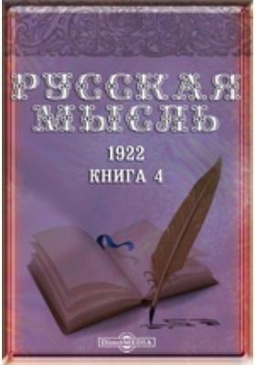 Русская мысль: журнал. 1922. Книга 4