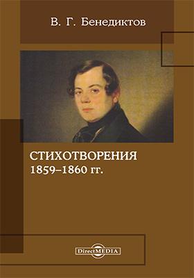 Стихотворения 1859–1860 гг.: художественная литература