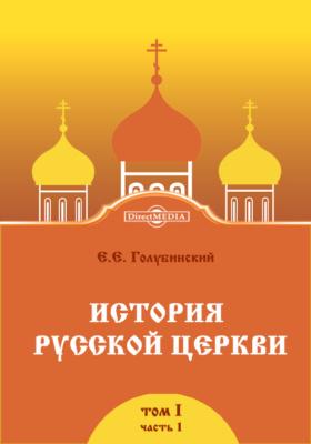 История Русской Церкви: монография. Т. I, Ч. I