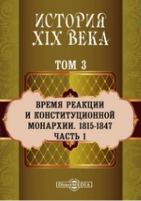 История XIX века (1815-1847 гг.). Том 3. Часть 1. Том 3. Время реакции и конституционной монархии, Ч. 1