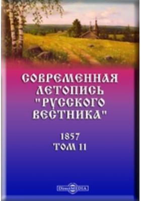 """Современная летопись """"Русского вестника"""": журнал. 1857. Т. 11"""
