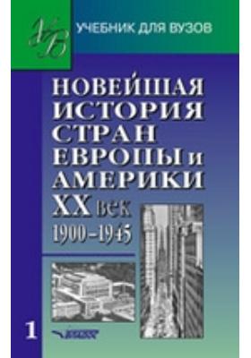 Новейшая история стран Европы и Америки : XX век: учебник : в 3-х ч., Ч. 1. 1900-1945