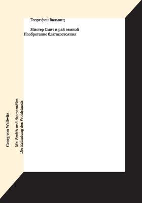 Мистер Смит и рай земной. Изобретение благосостояния = Mr. Smith und das paradies Die Erfindung des Wohlstands Berenberg: научно-популярное издание