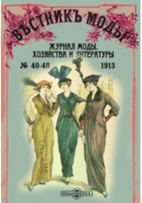 Вестник моды: журнал. 1913. № 40-48