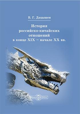 История российско-китайских отношений в конце XIX – начале ХХ вв.: монография