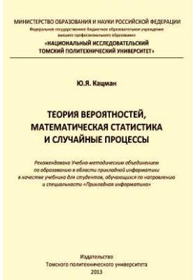 Теория вероятностей, математическая статистика и случайные процессы: учебник