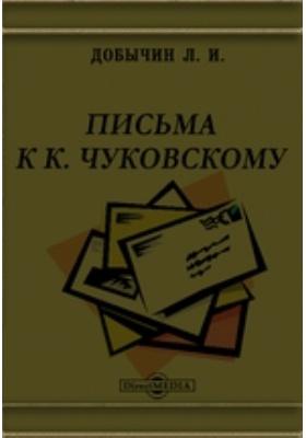 Письма к К. Чуковскому