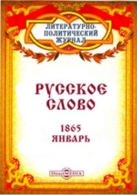 Русское слово. 1865. Январь