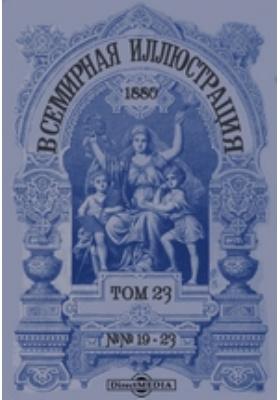 Всемирная иллюстрация. 1880. Т. 23, №№ 19-23