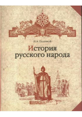 История русского народа
