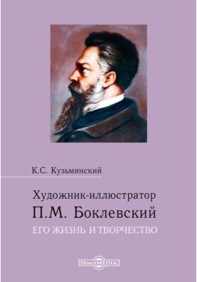 Художник-иллюстратор П. М. Боклевский, его жизнь и творчество