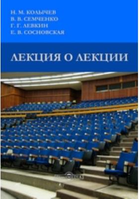 Лекция о лекции: учебное пособие