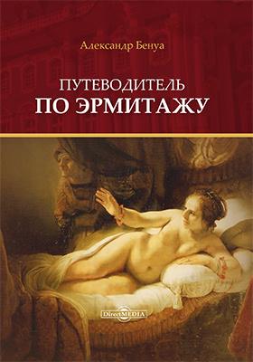 Путеводитель по Эрмитажу: альбом репродукций