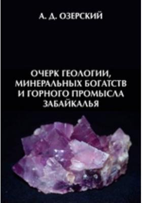 Очерк геологии, минеральных богатств и горного промысла Забайкалья