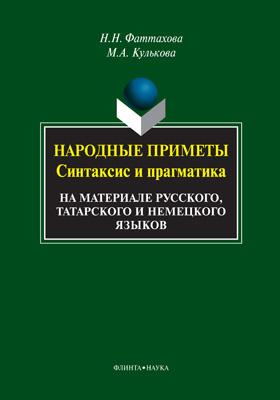 Народные приметы: синтаксис и прагматика : на материале русского, татарского и немецкого языков: монография