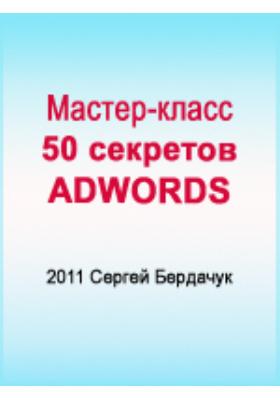 Мастер-класс. 50 секретов Adwords